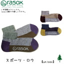 ラソックス (rasox) sports low