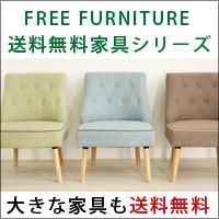 送料無料のお得な家具特集