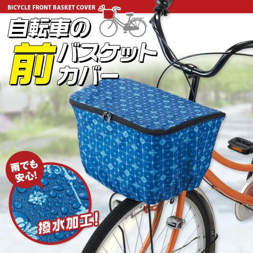 自転車の 自転車 荷台 カゴ : カバー 「自転車カゴ リア 荷台 ...
