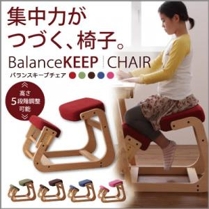 ���ۤλ����ǽ����Ϥ򥭡��פ����BalanceKEEP CHAIR�ۥХ�󥹥����ץ�����