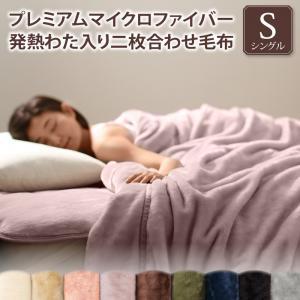 プレミアムマイクロファイバー贅沢仕立てのとろける毛布・パッド【gran】グラン 発熱わた入り2枚合わせ毛布