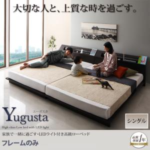 家族で一緒に過ごす・LEDライト付き高級ローベッド【Yugusta】