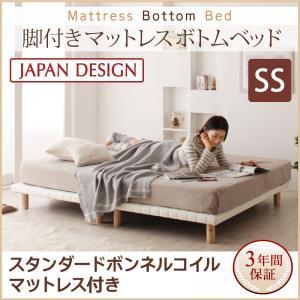 搬入・組立・簡単!選べる7つの寝心地!すのこ構造 脚付きマットレス ボトムベッド