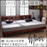 棚・コンセント付デザインすのこベッド