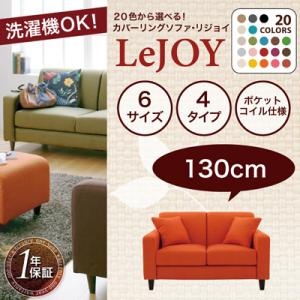 ��Colorful Living Selection LeJOY�ۥꥸ�祤���꡼��:20���������٤�!���С���󥰥��ե�������������ɥ����ס���130cm��