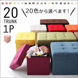 20色から選べる、折りたたみ式収納スツール