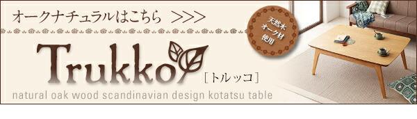 天然木北欧デザインこたつテーブル 【Trukko】トルッコ ナチュラルはこちら