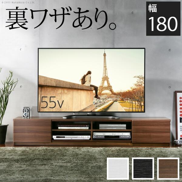 背面収納TVボード ROBIN〔ロビン〕 幅180cm