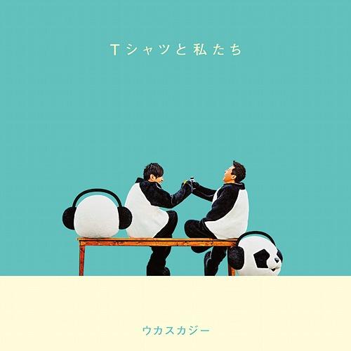 T����ĤȻ䤿��[CD] / ������������