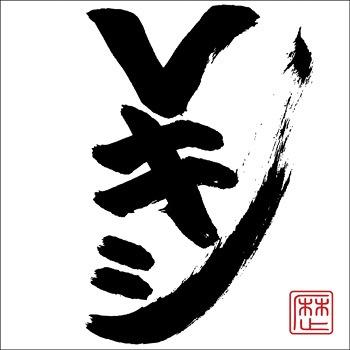 V����[CD] / �쥭��