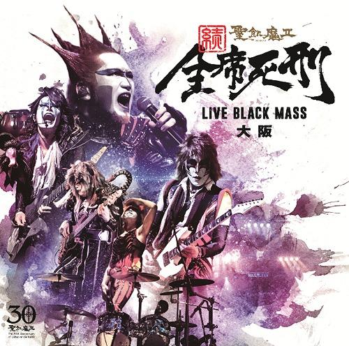 ³�����ʻ -LIVE BLACK MASS ���-[CD] / ������II