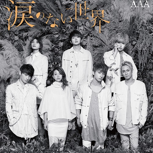 �ޤΤʤ����� [CD+DVD][CD] / AAA