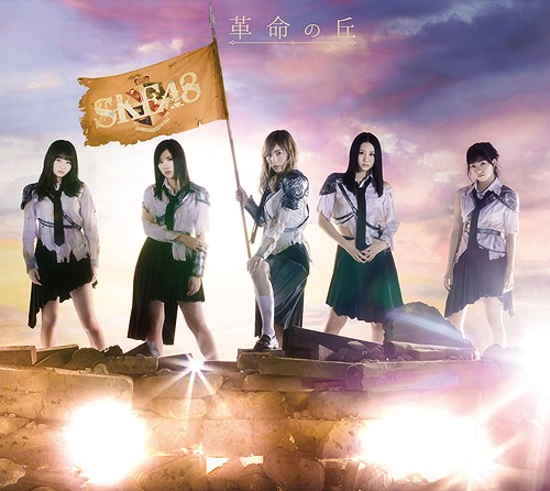 革命の丘 [3CD+DVD/TYPE-A][CD] / SKE48