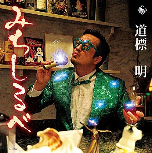 �ߤ������ [CD] / ƻɸ�� (�ĸ�δʹ)