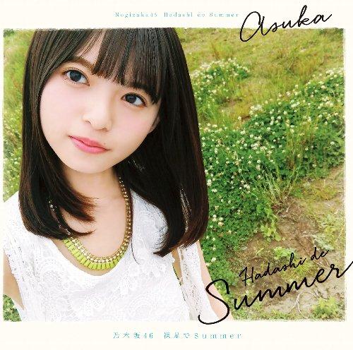 ǵ�ں�46 / ����Summer [CD+DVD/Type-A]