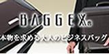 BAGGEX(�ѥ����å���)