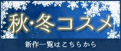 2016秋・冬コスメ