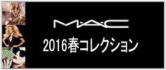 MAC 2016�ե��쥯�����