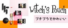 �����å����ݡ��� / Witch's Pouch