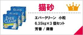 エバークリーン 67.35kg×3個セット 最高品質の猫砂 小粒