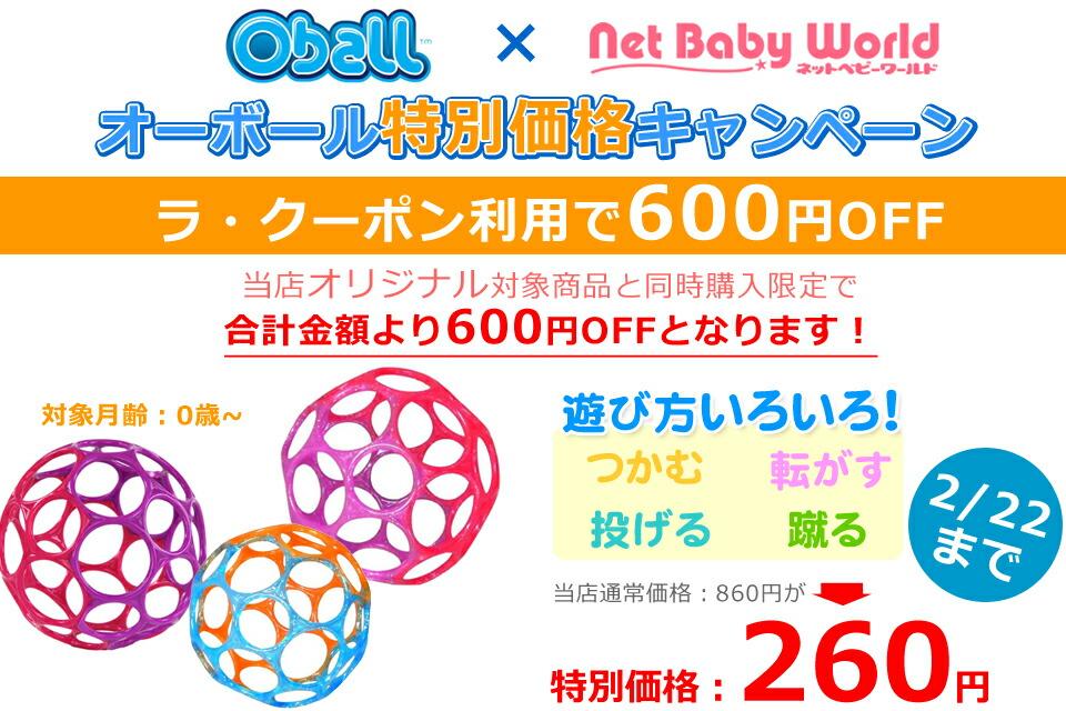 オーボール特別価格キャンペーン