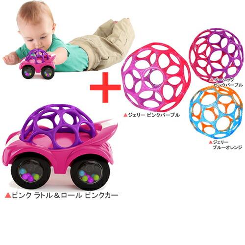 オーボール ピンク ラトル&ロール ピンクカー+オーボール