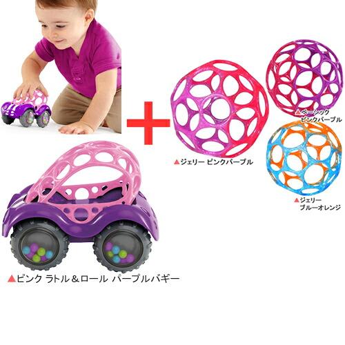 オーボール ピンク ラトル&ロール パープルバギー+オーボール