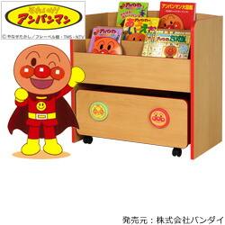 アンパンマン おもちゃもしまえる絵本ラック