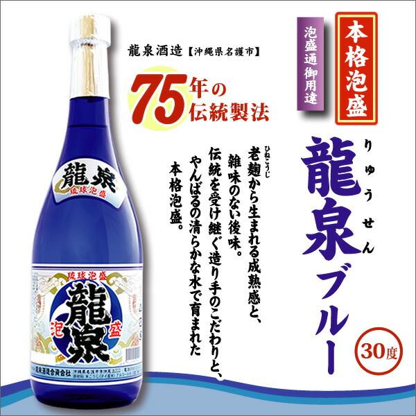 【泡盛】龍泉 ブルー 30度 720ml