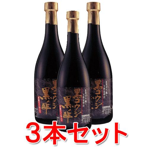 黒コウジ黒酢3本セット