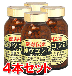 沖縄六角堂ロングセラー「原種ウコン56」送料無料の4本セット