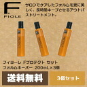 Fiore F protected form keeper 3 piece set / 200mL×3