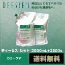 Milbon deaths shampoo treatment 2 point set 2500 mL 2500 g for commercial size set