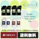 Nabil ケアテクト shampoo & treatment for commercial / 1200mL+1200 g