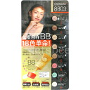 Eight colors of / samples (correspondence) which control 8803 face key point cosmetics BB color palette C women degree
