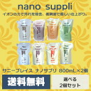 Sonny place nano supplement shampoo conditioner set / 800mL refill +800mL refill
