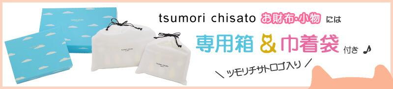 tsumori chisato(�ĥ�������)��Ĺ����
