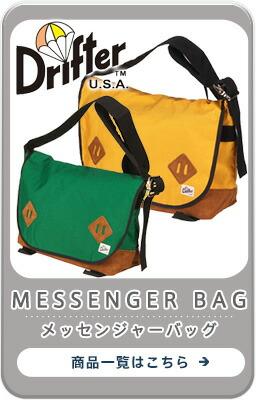 Drifter(ドリフター)のメッセンジャーバッグ