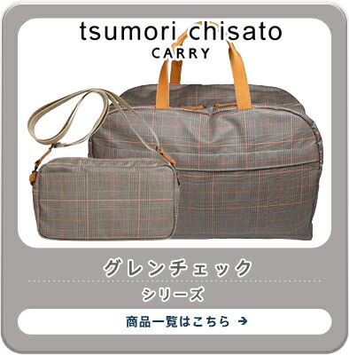 tsumotichisato(ツモリチサト)のボストンバッグ
