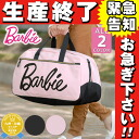 Barbie Barbie! 2-way Boston bag shoulder bag 45514 at most women's [store] we now on sale!