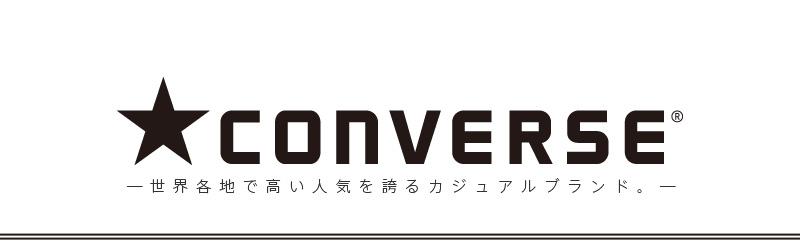 CONVERSE(�������)