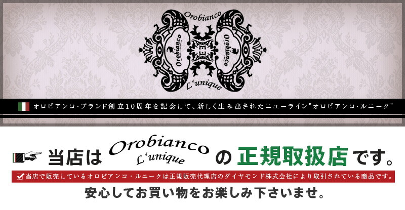 Orobianco L'unique(����ӥ�����ˡ���)�Υܡ���ڥ�