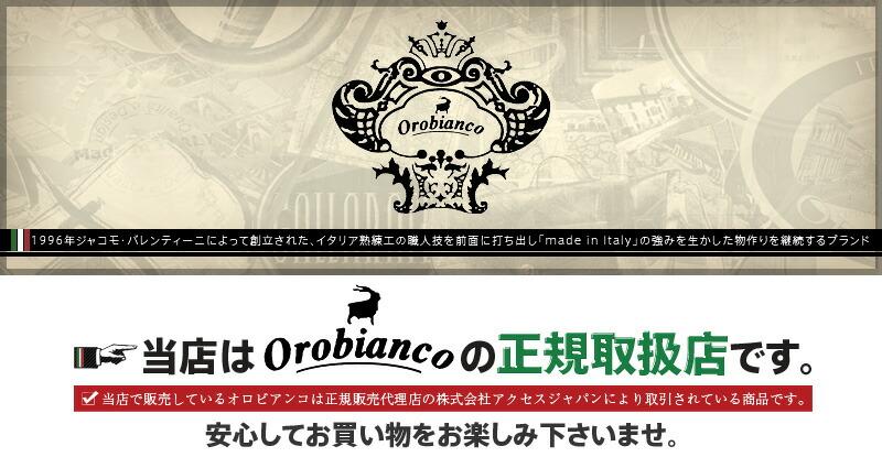 Orobianco(オロビアンコ)