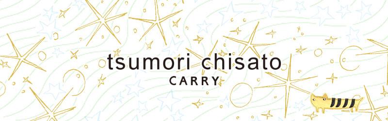 ツモリチサト(tsumorichisato)の財布やバッグの通販はNewbag Wakamatsu