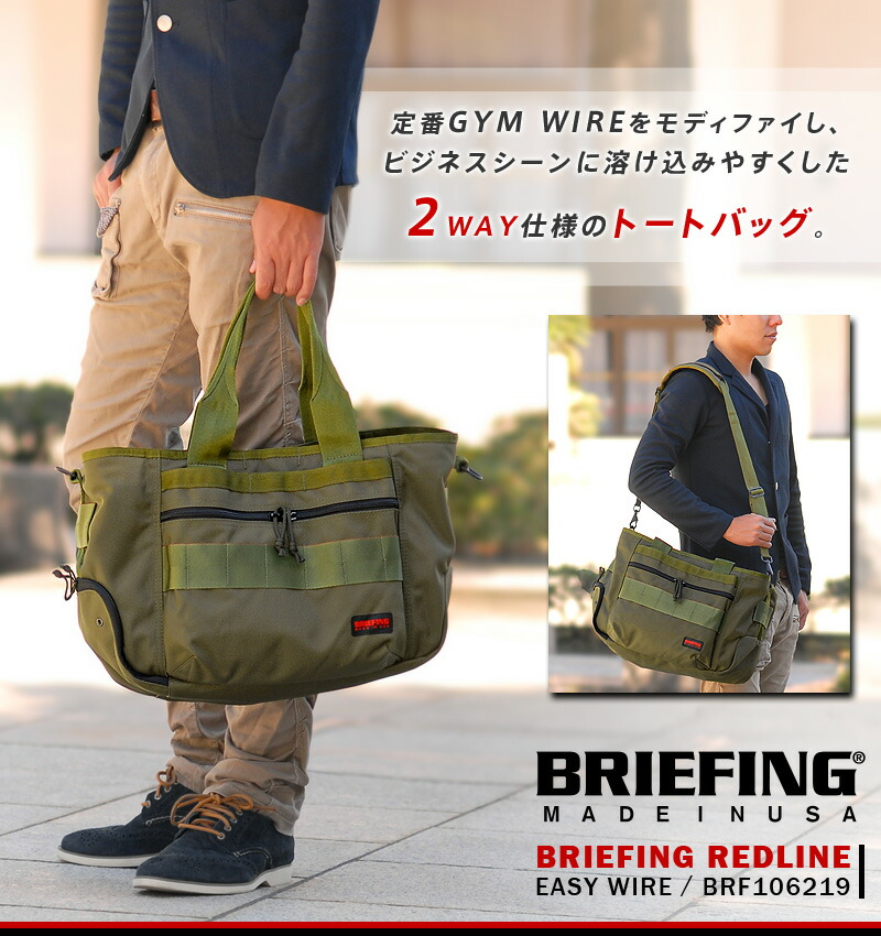 Tote bag of BRIEFING( briefing)