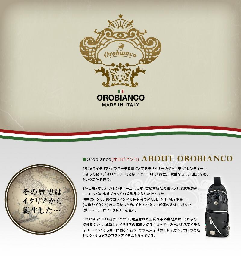 OROBIANCO オロビアンコの分類ページ