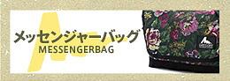 メッセンジャーバッグ/GREGORY(グレゴリー)