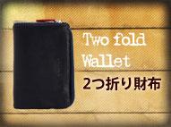 TOUGH 2つ折り財布