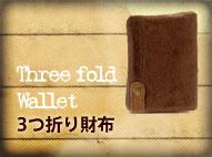 3つ折り財布