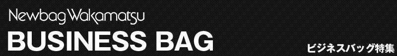 ビジネスバッグの分類ページ